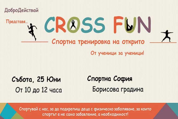cross-fun