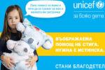 УНИЦЕФ започна кампания за набиране на пари в подкрепа на деца