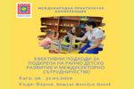 """Международна конференция на Карин дом: """"Ефективни подходи за подкрепа на ранното детско развитие и междусекторно сътрудничество"""""""