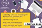 Сдружение за споделено учене ЕЛА пуска новата си обучителна онлайн платформа с безплатен достъп за учителите през следващите две седмици