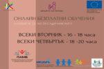 """Информационните сесии за родители по проект """"Децата на фокус"""" ще се провеждат онлайн"""