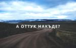 Анкета задава въпрос към гражданските организации: А оттук накъде?