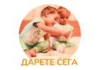 """Фондация """"За Нашите Деца"""" стартира програма за редовно дарителство"""