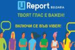 Младежката платформа U-Report България официално стартира