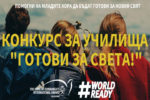 """Конкурс за училища """"Готови за света"""""""