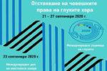 Кабинетът предлага Закон за българския жестов език