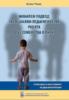"""Сдружение """"Съучастие"""" споделя монографията """"Мобилен подход за социално-педагогическа работа със семейства в риск"""""""