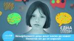 Невербалните деца имат какво да кажат, само трябва да им се помогне да се изразят